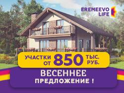 Коттеджный поселок «Еремеево Life» Новорижское ш. Участки от 850 000 руб.